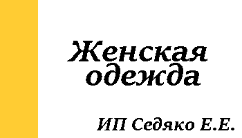 odezha2